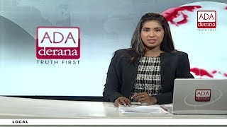 Ada Derana English News Bulletin 09.00 pm - 2017.07.23