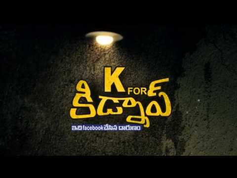 K for Kidnap  Telugu Comedy Short Film - 2014