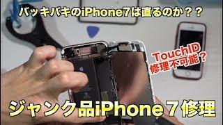 iPhone7のジャンク品をヤフオクで買って修理してみたら…[055]how to change iphone 7 screen