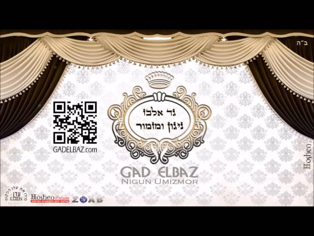 גד אלבז - ידיד נפש Gad Elbaz - Yedid Nefesh