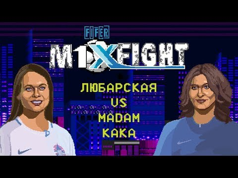 ЛЮБарская VS Madam Kaka / FIFER M1XFIGHT межсезонье