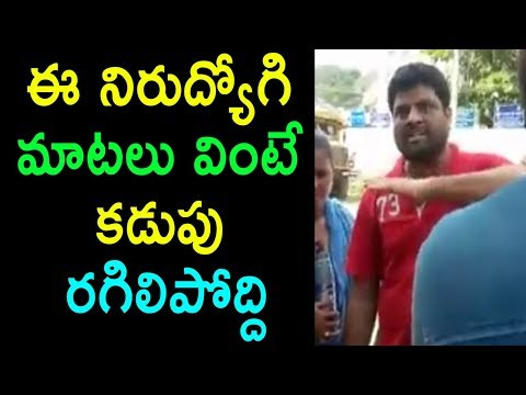 Common Man Un Employment Person Warnings To TDP AP Govt Jobs Fraud Fake Yuvanestam | Cinema Politics