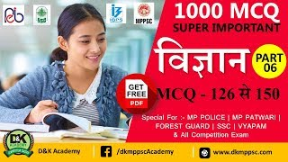 P/6 - विज्ञान | (126 to 150)  Super IMP MCQ  Science For SSC, MP POLICE, PATWARI, Forest Guard