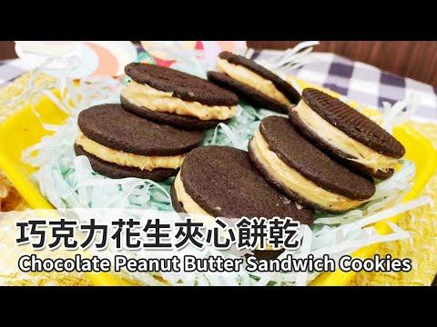 用點心做點心A-20210718 巧克力花生夾心餅乾