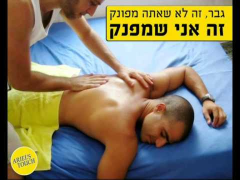 Man Pool Party Ariel Touch Massage Tel Aviv Israel video