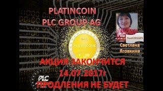 PLATINCOIN АКЦИЯ ЗАКОНЧИТСЯ 14.07.2017г ПРОДЛЕНИЯ НЕ БУДЕТ !
