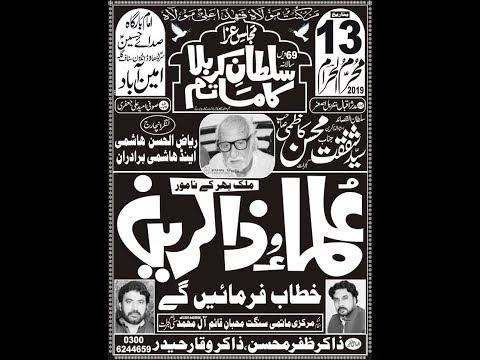 Live Majlis 13 Muharram 2019 Aminabad Gujrat