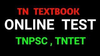 tn textbook new syllabus ,tnpsc, tntet new free online test 2