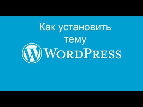 Как установить тему wordpress 2017