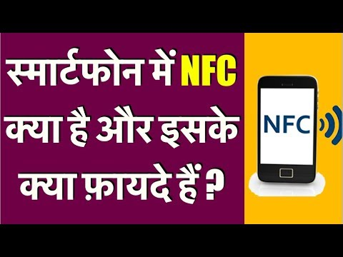 What is NFC In Smartphone II Benefits Of NFC II Explained In Hindi