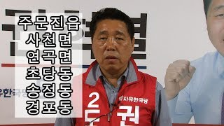 강원도의원후보 강릉시제4선거구 기호2 자유한국당 권혁열