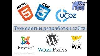 Как создать сайт, способы создания сайта
