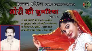 Gori Ki Chunariya // Bundeli Supar Geet Vol 1 // Deshraj Pateriya  MP3 Audio Jukebox
