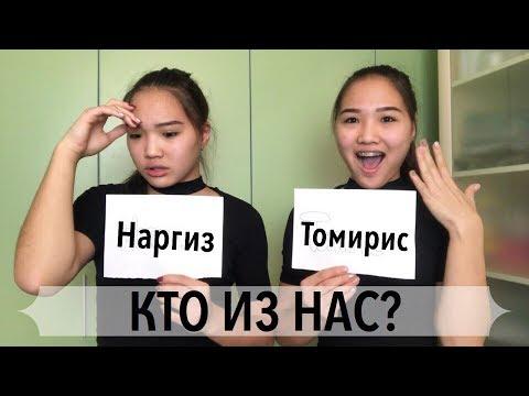У КОГО ИЗ БЛИЗНЯШЕК ПЕРВЕЕ ПОЯВИЛСЯ ПАРЕНЬ?! // Кто из вас // Kagiris Twins