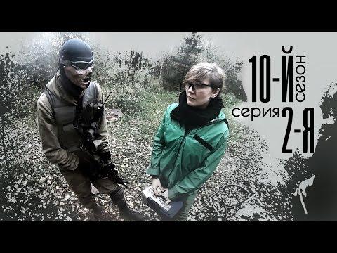 [СТАЛКЕРСТРАЙК] 10-й сезон 2-я серия