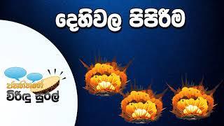 NETH FM Janahithage Virindu Sural 2019.05.09