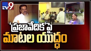 Politics around Praja Vedika in AP