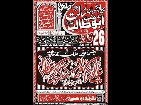 Live Majlis 26 Rabi ul Awal Shan e Hussain as Sheikhupura (Jalsa Agha Dilawar ) (www.Baabeaza.com)