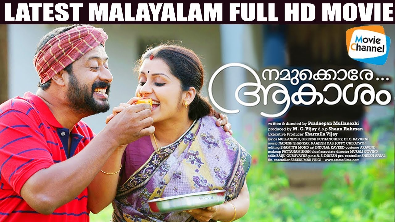 Latest Malayalam Movie   Namukkore Akasam Full Movie   New Release Malayalam Movie   Sarayu   Irshad