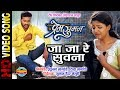 Ja Ja Re Suvana   जा जा रे सुवना | Prem Suman | CG Superhit Movie Song