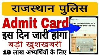Rajasthan Police Admit Card 2018// इस दिन जारी होगी एडमिट कार्ड महत्वपूर्ण खबर