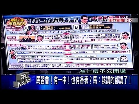11092015 年代新聞面對面 ERA FACE NEWS