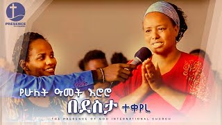 Prophecy Time 2018 PRESENCE TV CHANNEL WITH PROPHET SURAPHEL DEMISSIE