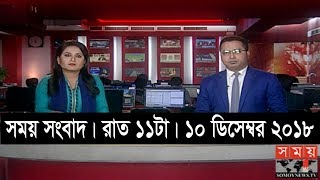 | | | Somoy tv bulletin 11pm | Latest Bangladesh News