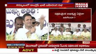 BJP and TDP Parties Cheated Farmers | Kotla Jayasurya Prakash Reddy | Kurnool