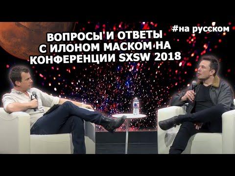 Вопросы и ответы с Илоном Маском на конференции SXSW 2018  10.03.2018  (На русском)
