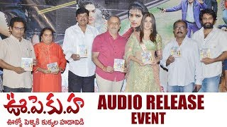 U Pe Ku Ha Telugu Movie  Audio Launch Programe | Rajendra Prasad | Bhrammanandam