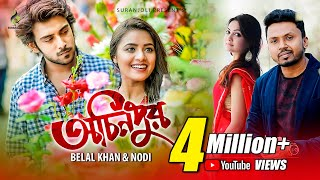 Ochinpur   অচিনপুর   Belal Khan   Nodi   Alif   Tasnuva Tisha   Bangla Music Video 2018