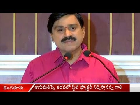 Janardhana Reddy Commets On CM Chandrababu Naidu | TV5 News