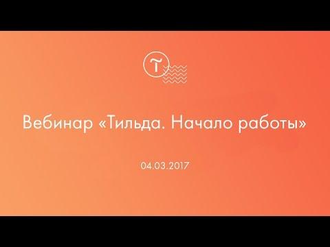 Вебинар «Тильда. Начало работы». 04.03.2017