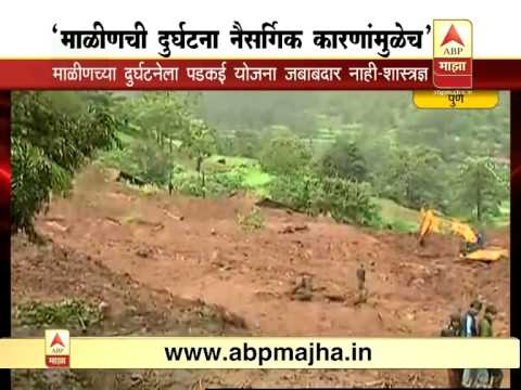 Pune : Mandar Gonjari on Malin Landslide report 0308
