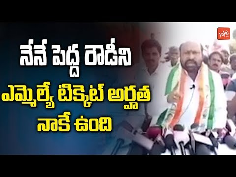 Fight Between Warangal Congress Leaders for MLA Ticket | Sudheer Reddy Vs Raghava Reddy | YOYO TV