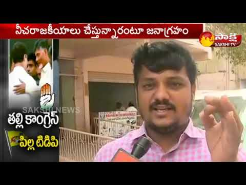 AP People Slams Chandrababu Over TDP - Congress Alliance - Watch Exclusive