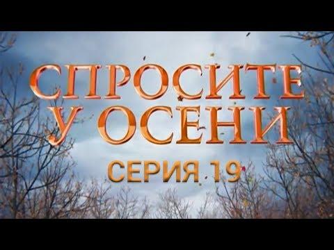 Спросите у осени - 19 серия (HD - качество!)   Премьера - 2016 - Интер