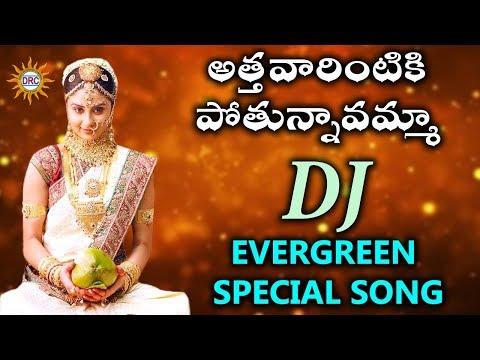 Athavarintiki Pothunavamma Dj Evergreen Special Song | Disco Recording company
