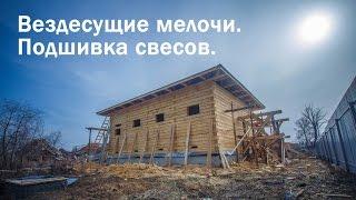Строительство деревянного дома из бруса. Подшивка свесов.