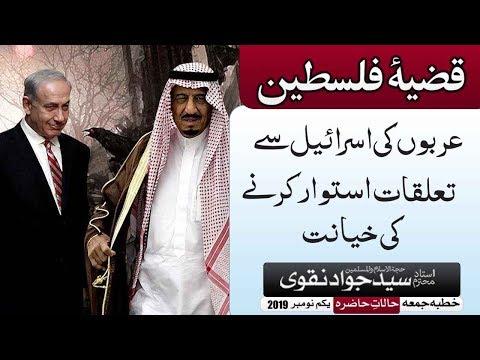 Palestine : Arab Mumalik ki Israel se Taaluqaat qayem krnay ki Khyanat   Agha Syed Jawad Naqvi