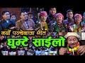 New Nepali PancheBaja Song/Ghumte Sailo/Raju Dhakal/Devi Gharti/Prasad Khaptari Magar/Susmita Gharti