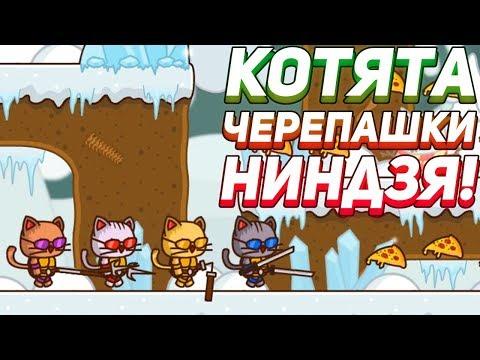 КОТЯТА ЧЕРЕПАШКИ НИНДЗЯ! - StrikeForce Kitty