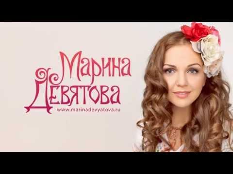 Marina Devyatova - Oy, kak ty mne nravishsya! / Марина Девятова - Ой, как ты мне нравишься!