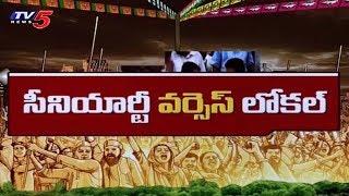సూర్యాపేటలో కాంగ్రెస్ - టీడీపీ మధ్య నువ్వా - నేనా..! | Political Junction
