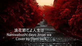 浪花節だよ人生は Naniwabushi Dayo Jinsei Wa