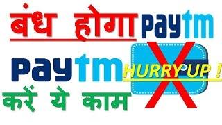 PAYTM blocked ! WHAT ABOUT YOUR MONEY IN THE WALLET ! PAYTM हो गया है बंध। आपके पैसे का क्या होगा ?