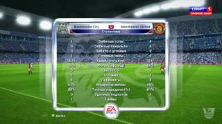 PES 2013 Manchester City vs Manchester United Etihad stadium