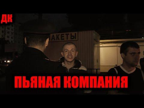 ДК 131 - Пьяная компания