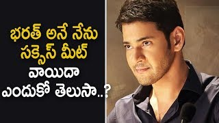 Bharat Ane Nenu Movie Success Meet Postponed Due To Weather